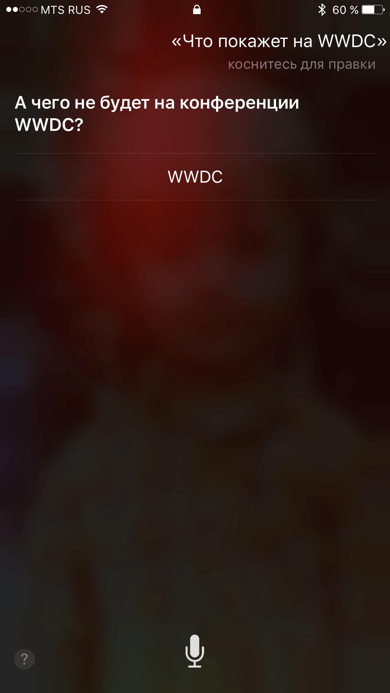 Что покажут на WWDC 2017? Отвечает Siri