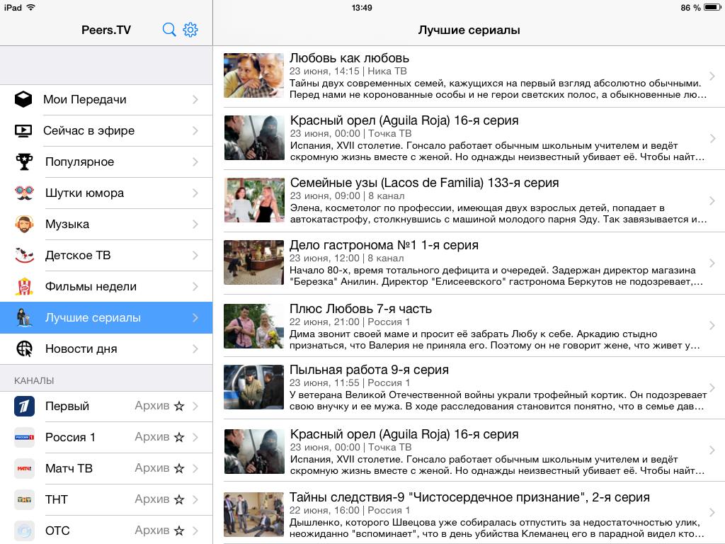 Смотреть телешоу на iPhone и iPad стало еще приятней