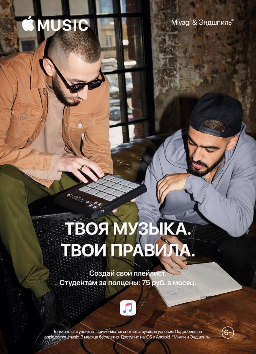 Российские музыканты приняли участие в создании рекламы Apple