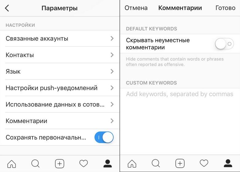 Обновленный Instagram будет реагировать на неуместные комментарии