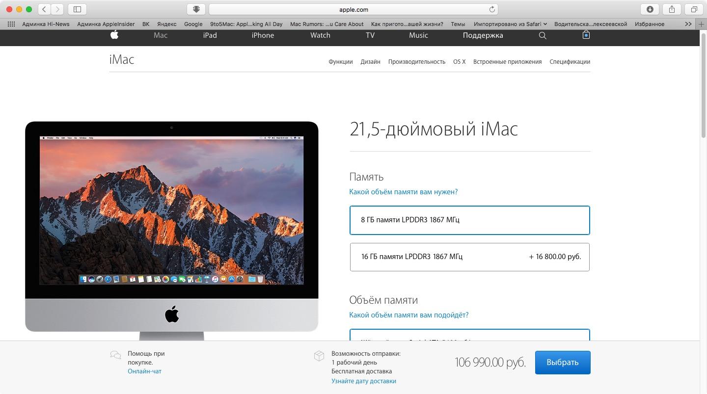 Apple снова убрала кастомные Mac из России