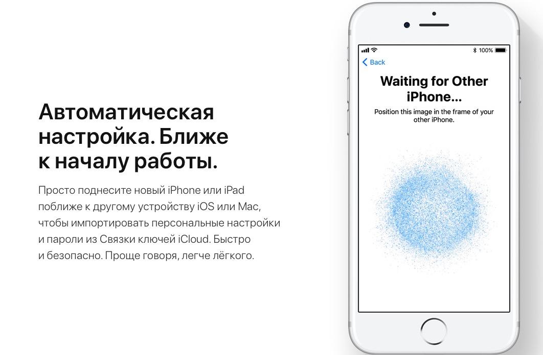 Apple упростила перенос настроек в iOS 11