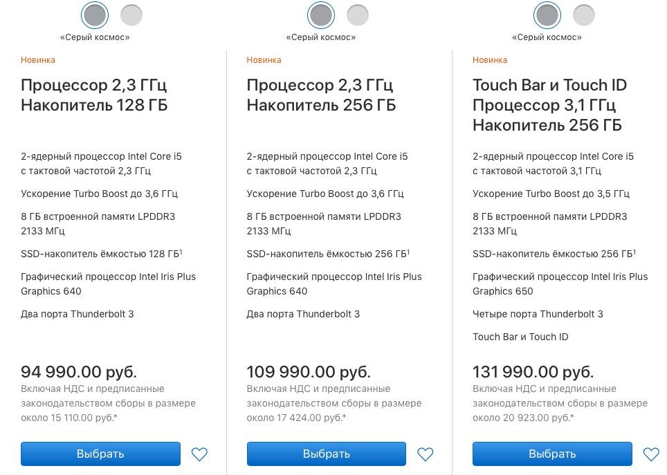 Сколько стоят новые Mac в России