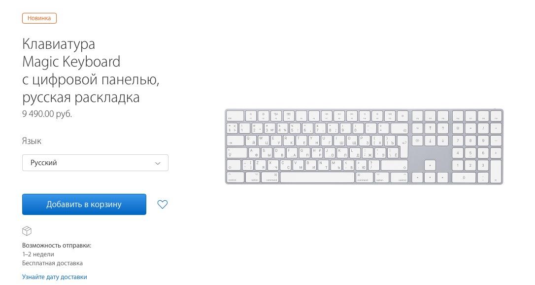 Apple выпустила клавиатуру Magic Keyboard с цифровой панелью