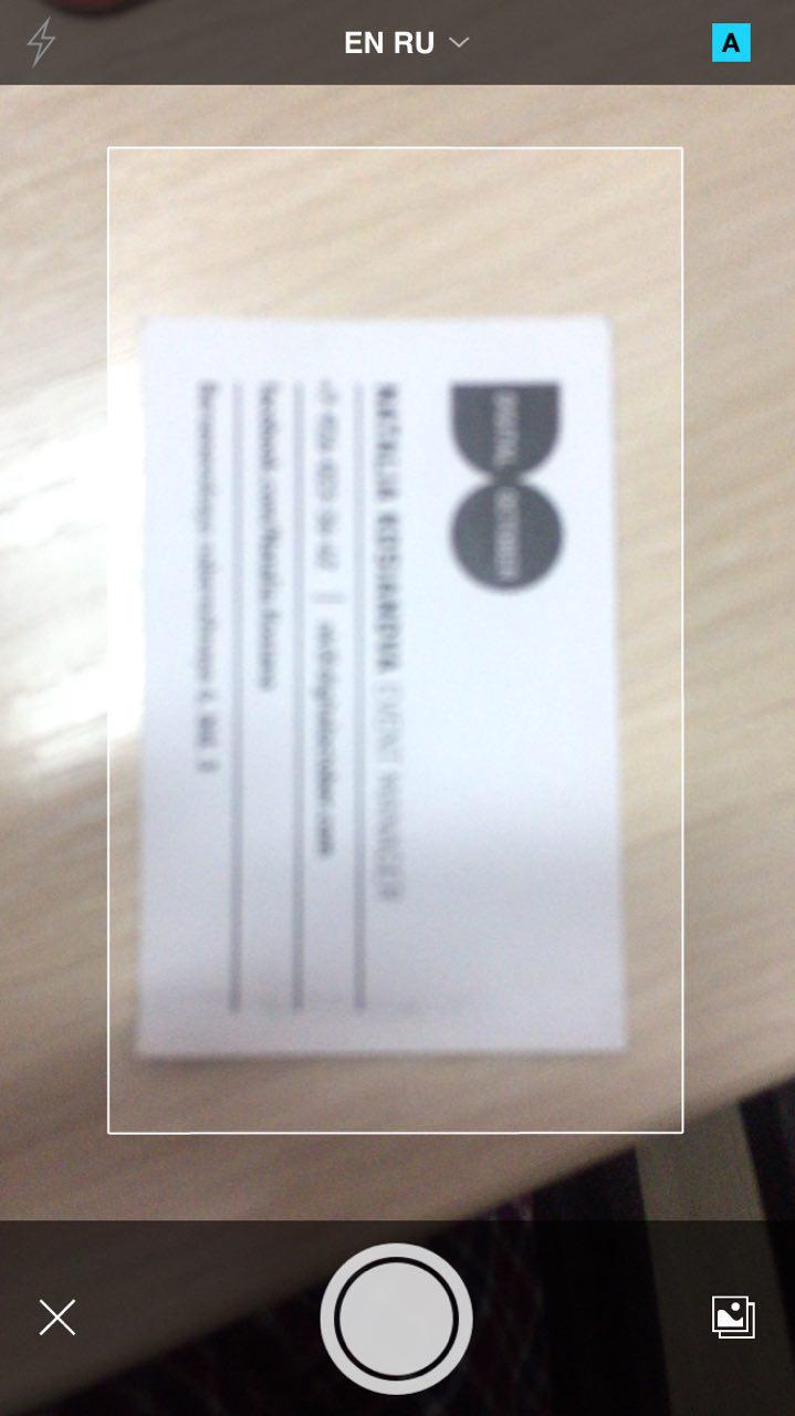 Как оцифровать визитки с помощью iPhone?