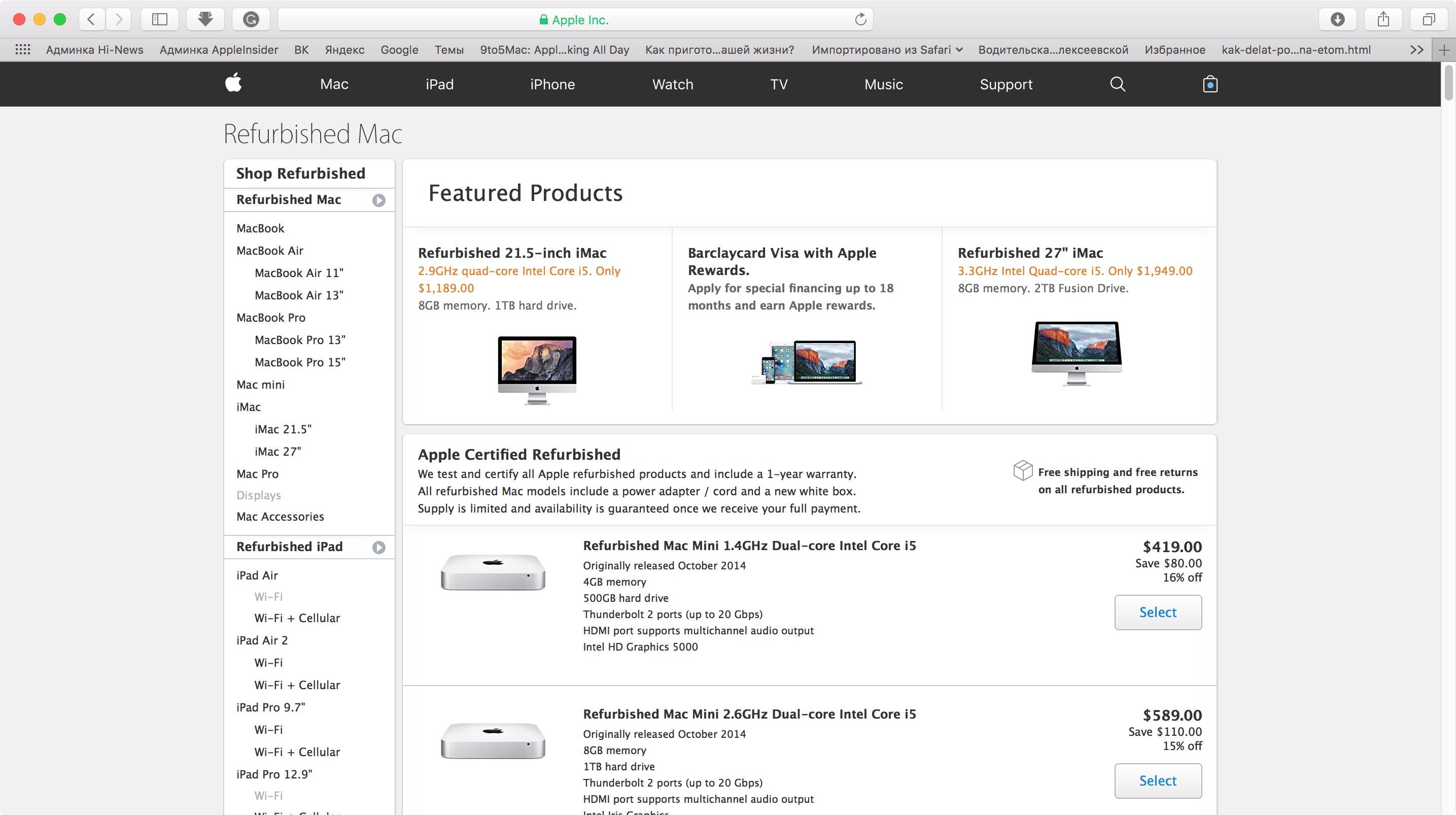 Как сэкономить до 20 % на покупке компьютера Mac
