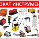 Ремстройпрокат – выгодная аренда электроинструмента в Харькове