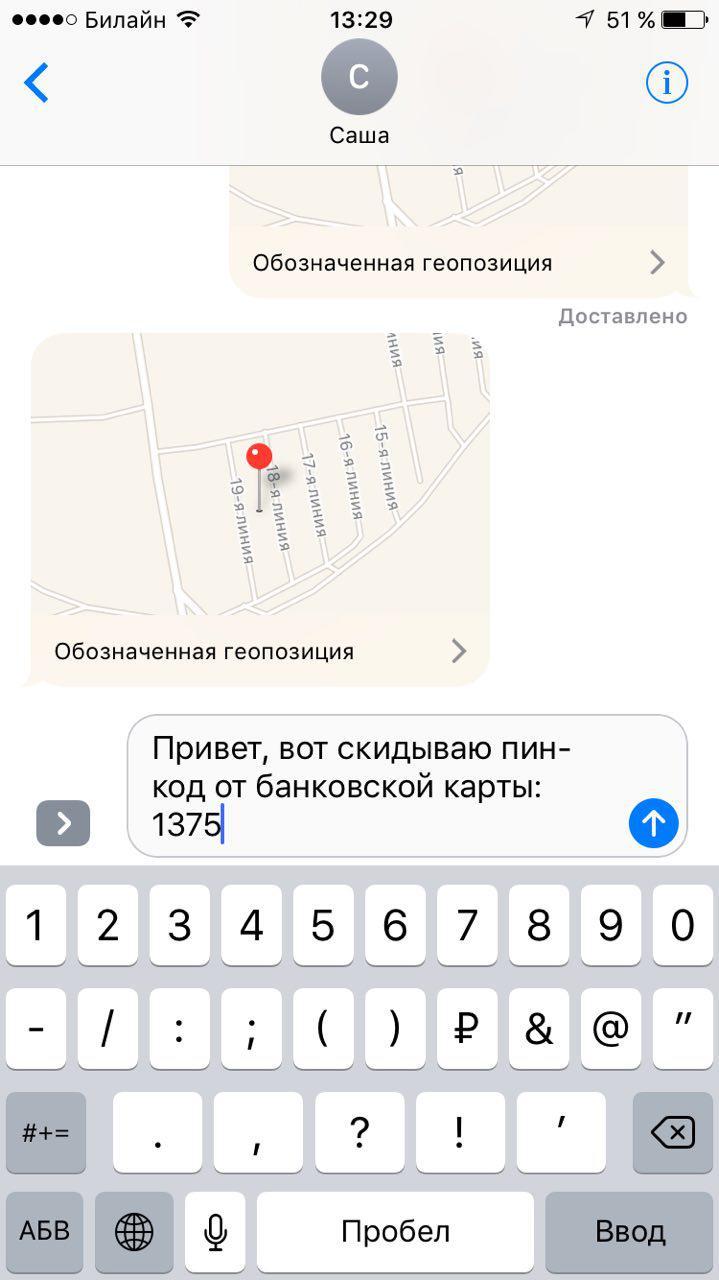 Как отправлять «невидимые» сообщения с iPhone и iPad