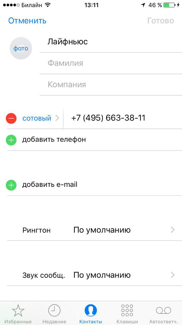Как узнать, кто звонит, если iPhone в кармане