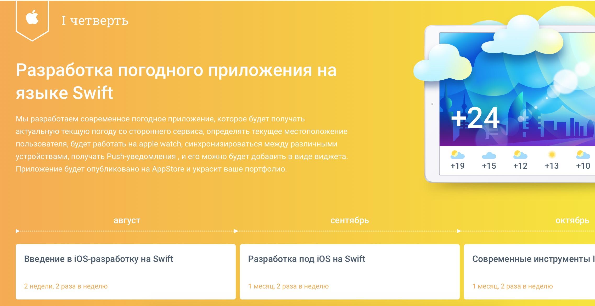 Пять советов по созданию приложения для iOS «с нуля»