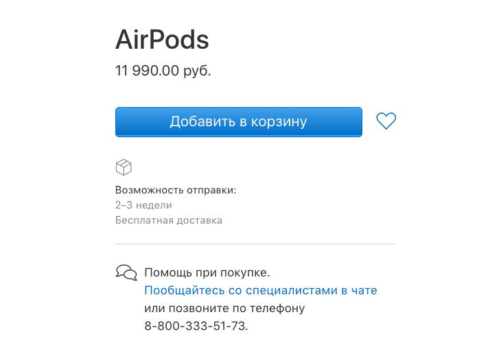 AirPods приедут к вам еще быстрее