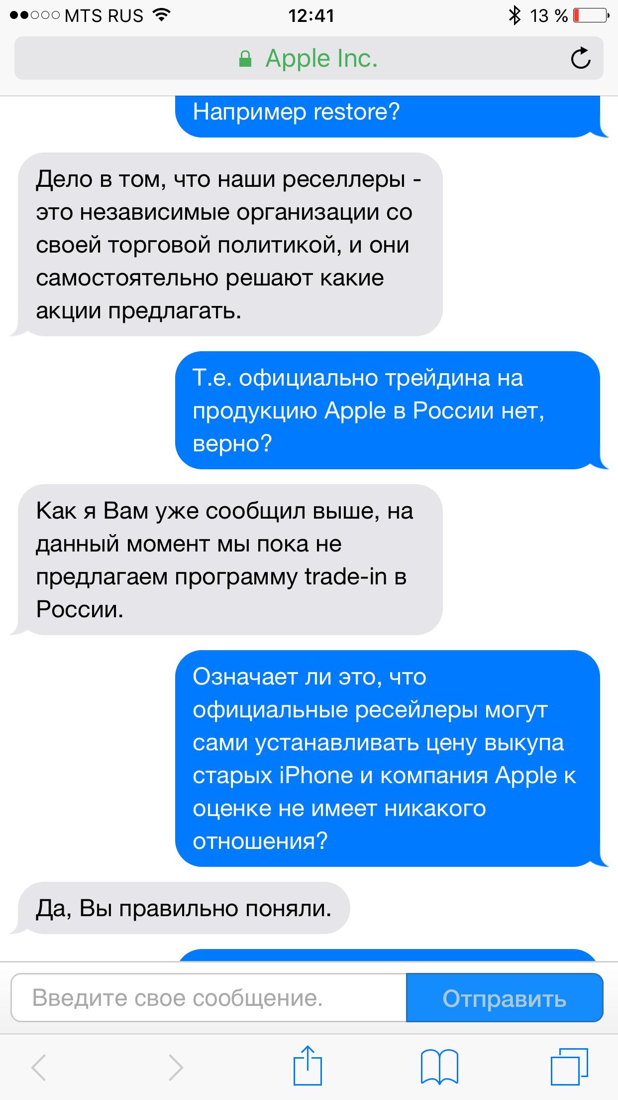 Apple опровергла официальный запуск программы trade-in в России