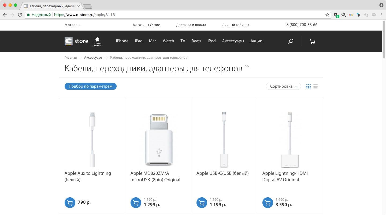 Где еще можно (и нужно) покупать технику Apple в России