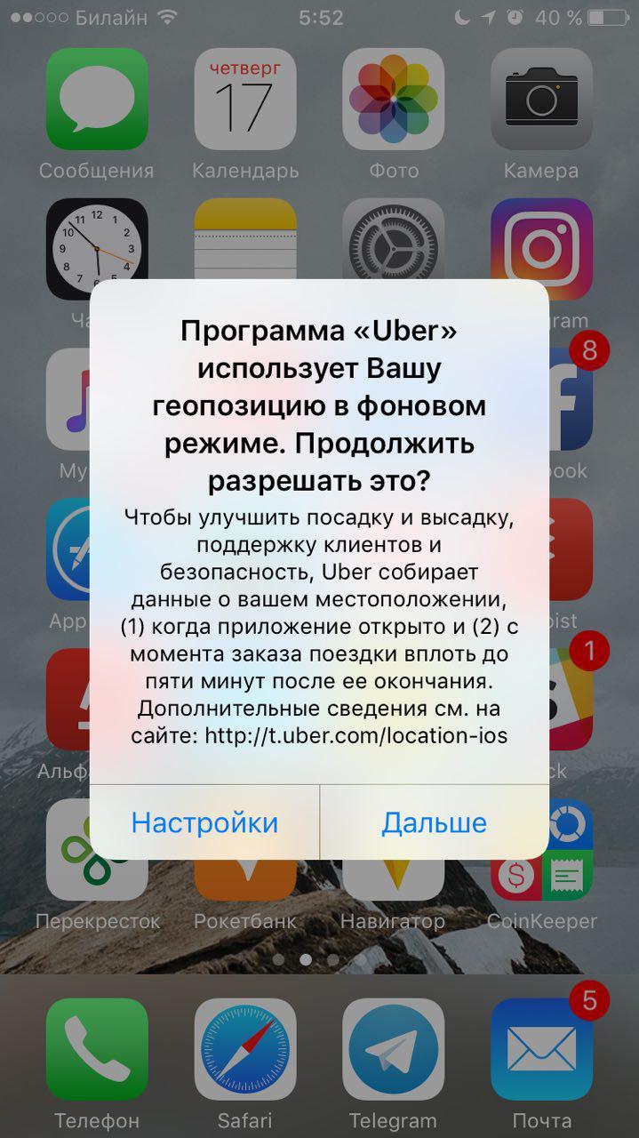 Uber отслеживает вас даже после завершения поездки