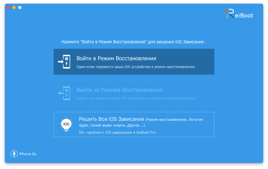 ReiBoot – программа, которая решает многие проблемы с iPhone и iPad