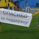 Владивосток не увидит футбольную Премьер-лигу в 2018-м году