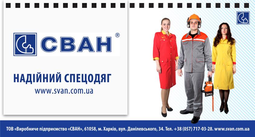 Рабочая одежда на зиму от СВАН