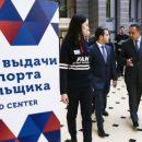 Стартовали доставки паспортов болельщиков ЧМ-2018 в визовые центры VFS Global